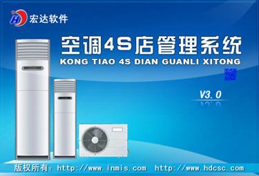 空调4S店管理系统