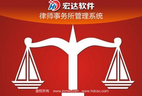 律��事�账�管理系�y