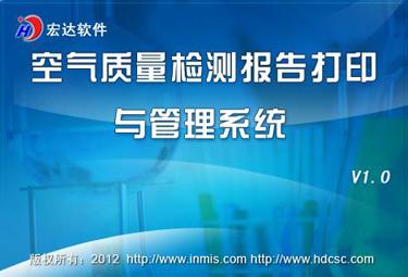 空气质量检测报告打印与管理系统