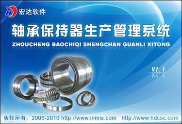 轴承保持器生产管理系统