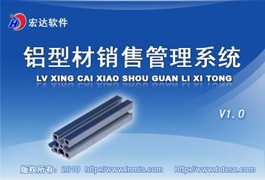 铝型材销售管理系统