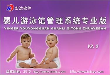 婴儿游泳馆管理系统专业版