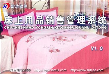 床上用品销售管理系统