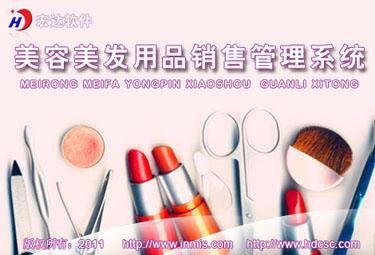 美容美发用品销售管理系统