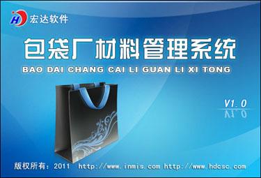 包袋厂材料管理系统