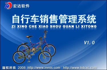 自行车销售管理系统