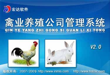 禽业养殖公司管理系统