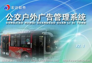 公交户外广告管理系统