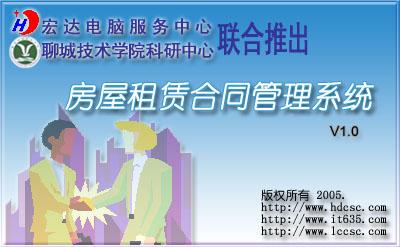 房屋租赁合同管理系统