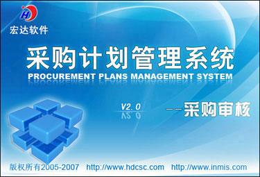 采购计划管理系统-采购审核