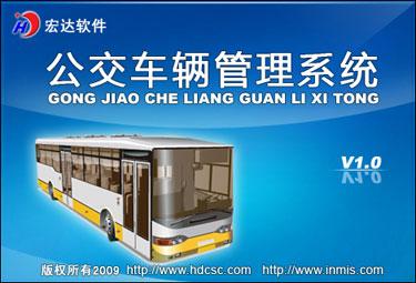 公交车辆管理系统