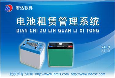 电池租赁管理系统