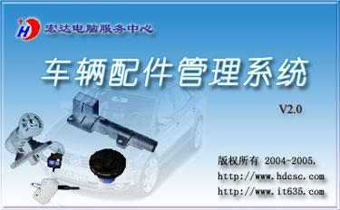 车辆配件管理系统