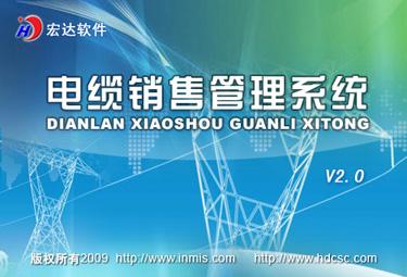 电缆销售管理系统