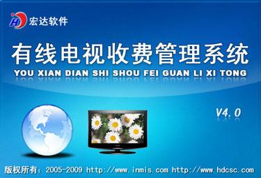有线电视收费管理系统