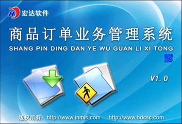 商品订单业务管理系统