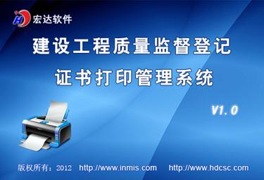 建设工程质量监督登记证书打印管理系统