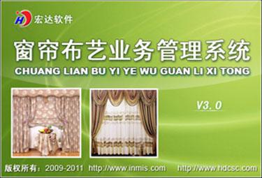 窗帘布艺业务管理系统