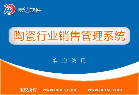 陶瓷行业销售管理系统