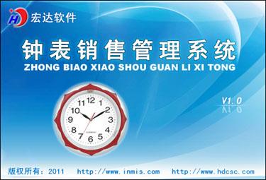 钟表销售管理系统