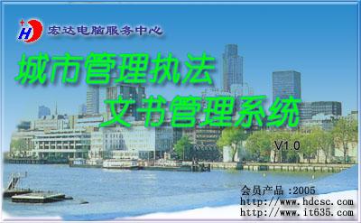 城市管理�谭ㄎ��管理系�y
