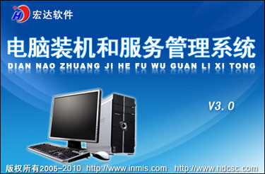 电脑装机和服务管理系统
