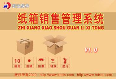纸箱销售管理系统