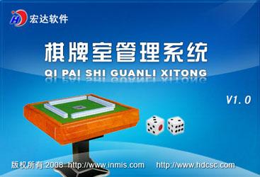 棋牌室管理系统