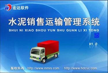 水泥销售运输管理系统