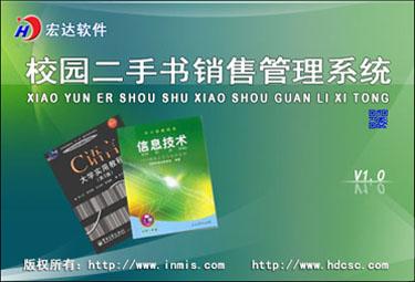 校园二手书销售管理系统