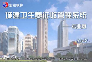 城建卫生费征收管理系统专业版