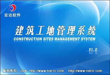 建筑工地管理系�y