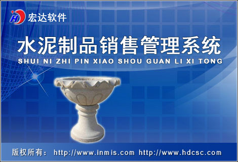 水泥制品管理系统