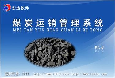 煤炭�\�N管理系�y
