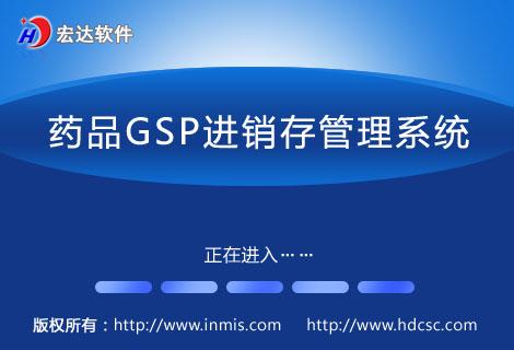 药品GSP进销存管理系统