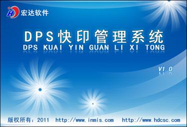 DPS快印管理系统