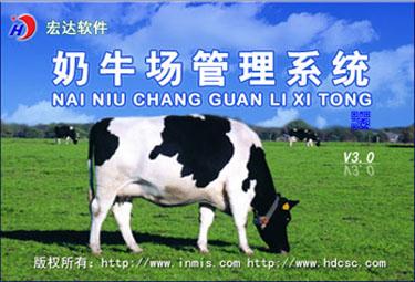 奶牛场管理系统