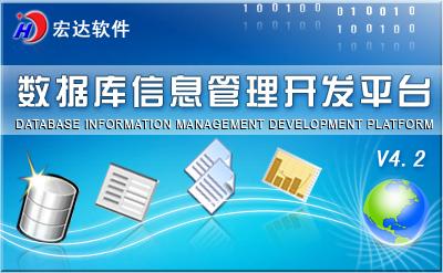宏达数据库信息管理开发平台