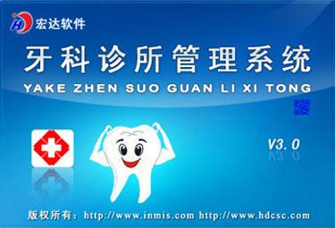 牙科诊所管理系统