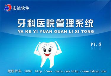 牙科医院管理系统