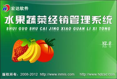 水果蔬菜经销管理系统