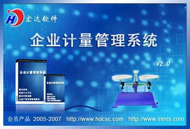 企业计量信息管理系统