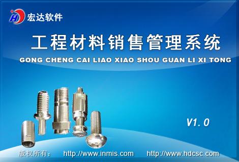 工程材料销售管理系统