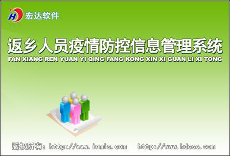返乡人员疫情防控信息管理系统