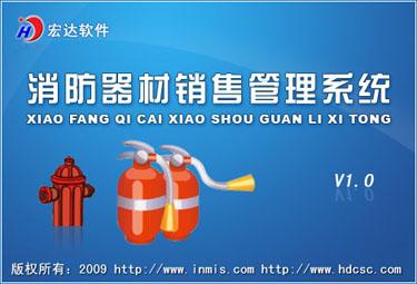 消防器材销售管理系统