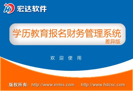 学历教育报名财务家彩网系统差异版