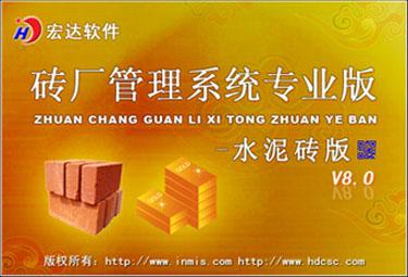 砖厂管理系统专业版――水泥砖版