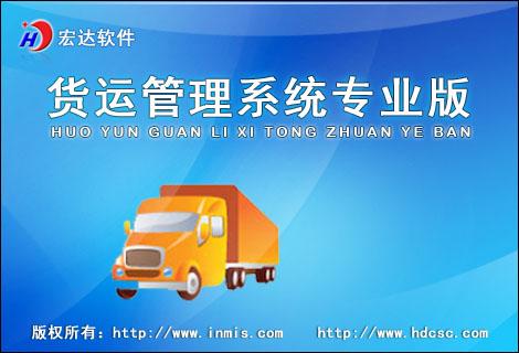 货运管理系统专业版