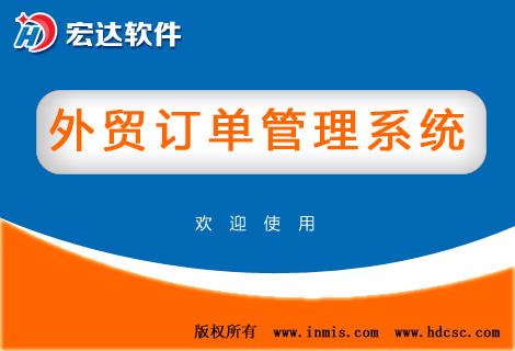 外贸订单管理系统