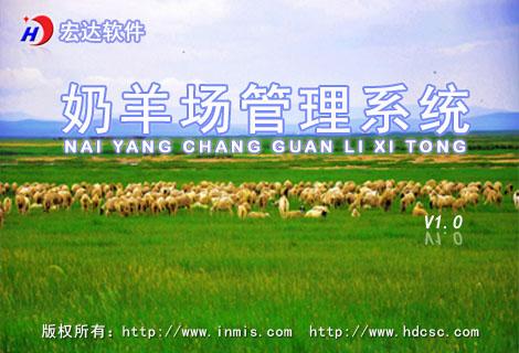 奶羊场管理系统